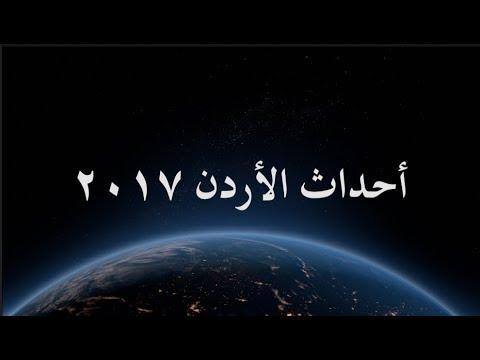 أحداث الأردن ٢٠١٧