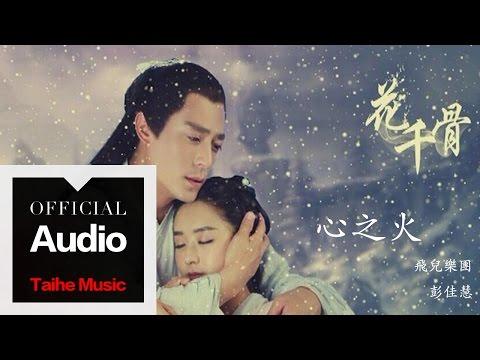 飛兒樂團 F.I.R. & 彭佳慧 Julia Peng【心之火】官方歌詞版 MV(花千骨電視劇主題曲)