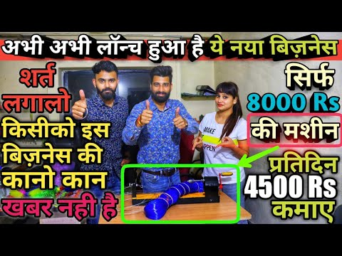 प्रतिदिन 4500 Rs कमाए 🔥😍 | new business ideas 2020 | small business ideas| best startup ideas