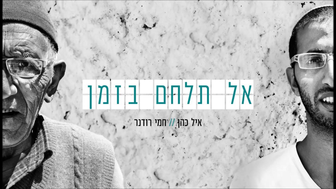 אל תלחם בזמן- איל כהן // חמי רודנר
