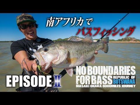 ガンクラフト 南アフリカ・バス釣行!大仲正樹【 NO BOUNDARIES FOR BASS 】Episode 2
