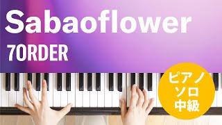 Sabaoflower / 7ORDER : ピアノ(ソロ) / 中級
