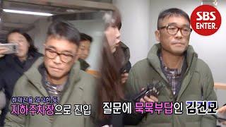 [속보] 김건모, 40일 만의 긴급 경찰 출석! | 본격연예 한밤 | SBS Enter.