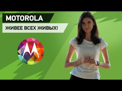 Смартфоны Motorola. Какой выбрать.