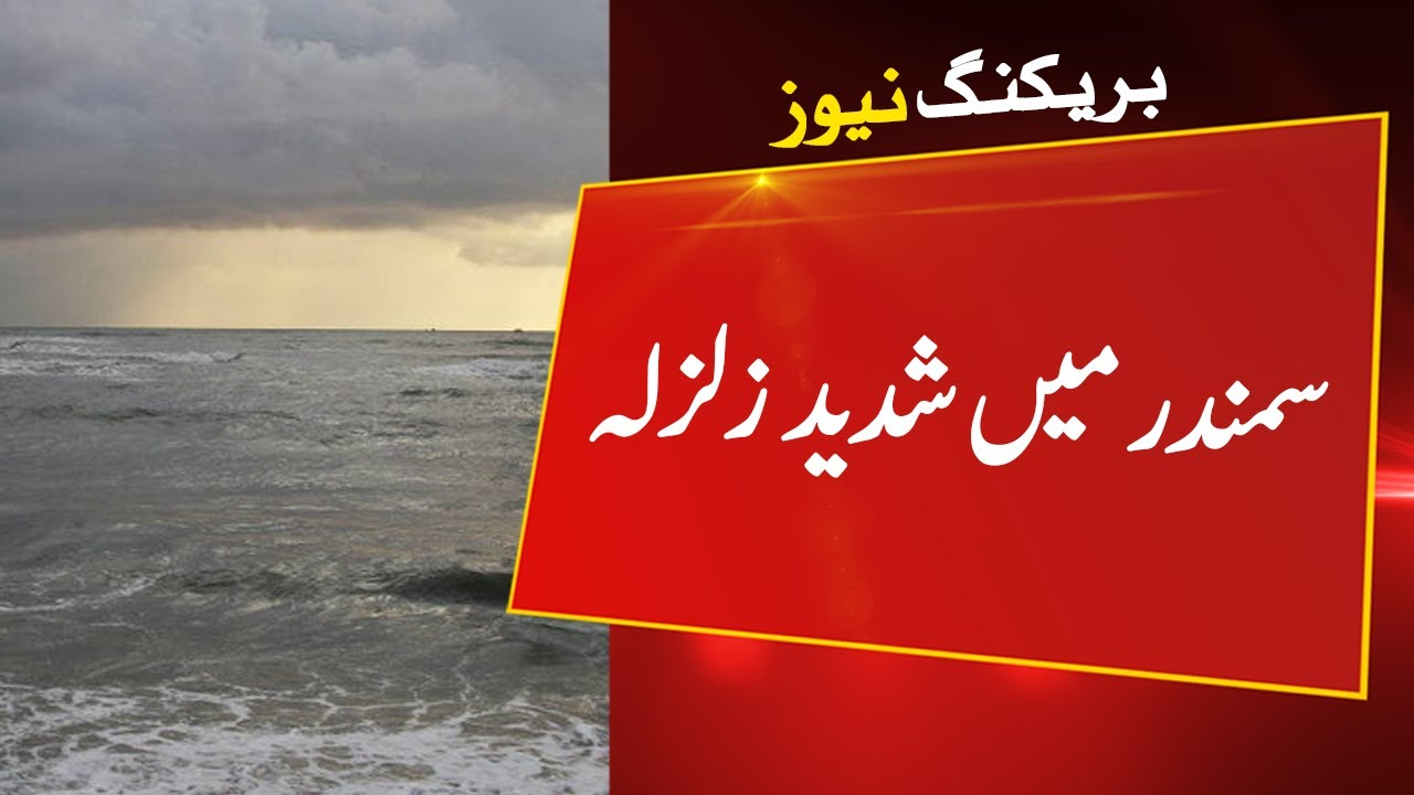 Breaking News: Powerful earthquake of 8.2 in the sea   Today news