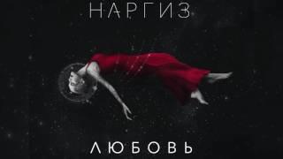 Наргиз - Любовь