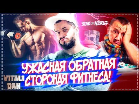ОБРАТНАЯ сторона ЗОЖ от Наука 2 0 / Виталий Дан