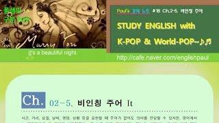 구문 POP_#18_Ch.2_주어의 이해_5_비인칭 주어(Study English with K-Pop & World pop)