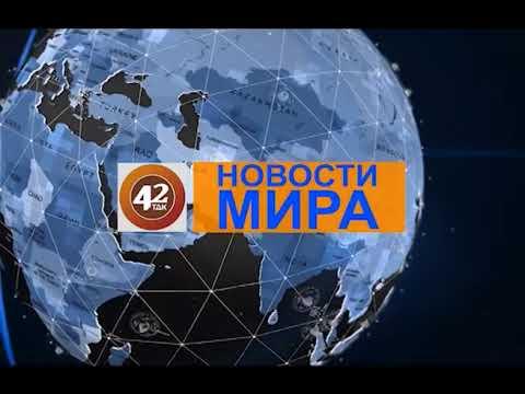 Новости мира (11.02.2018)