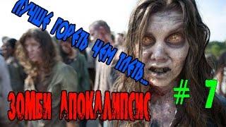 Зомби апокалипсис # 7 - выживание в майнкрафт
