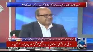 Amendments in NAB Ordinance? | Nasim Zehra @8 | 17 Nov 2018 | 24 News HD