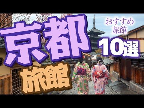 【京都旅行】京都のオススメ旅館!快適空間で京都観光を満喫♪