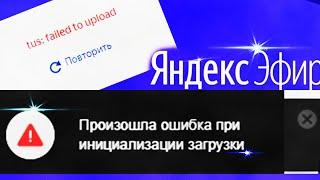 Яндекс Эфир произошла ошибка при инициализации загрузки