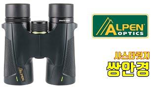두루본광학의 최고의 쌍안경 추천, ALPEN®(알펜) …