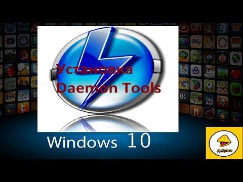 Установка Daemon Tools для Windows 10