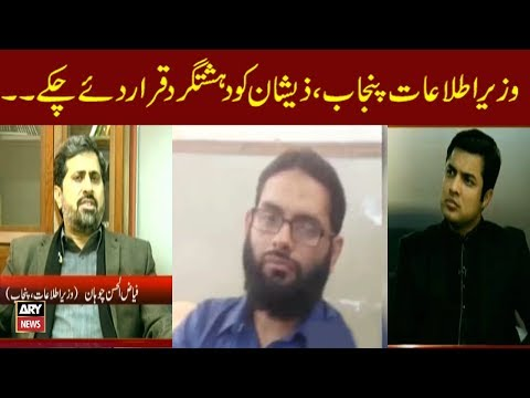 Information Minister Of Punjab Declares Zeeshan Was A Terrorist - Sar e Aam