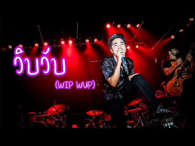 วิบวับ(WIP WUP) x นก x เข้าตา | cover by วงกลม @ นาโยงคลาสสิคV1