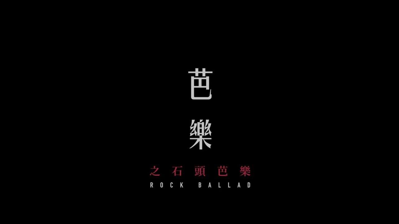 鄧小巧 Tang Siu Hau - 芭樂 (之石頭芭樂Rock Ballad)
