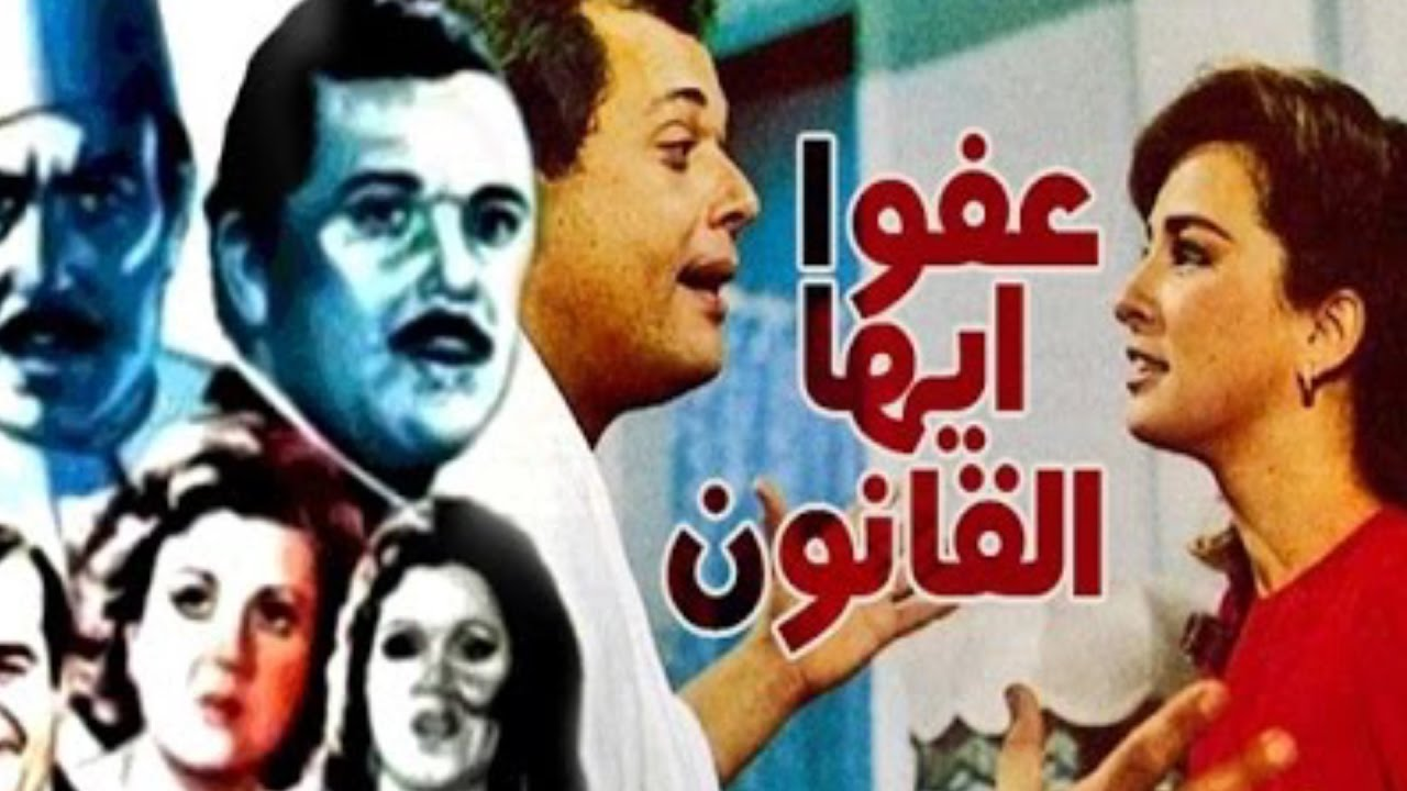 Image result for عفوا ايها القانون