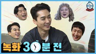(Eng Sub) [녹화 30분 전] 송승헌이 잘생기고 송승헌이 재미있고 송승헌이 매력 넘치는, 이시언의 브이로그