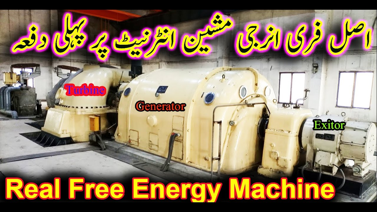 Real Free energy generator. WHR. Thermal power plant. How Generator turbine and exciter works