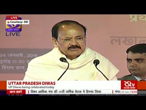 Vice President's Speech | Inauguration of Uttar Pradesh Diwas