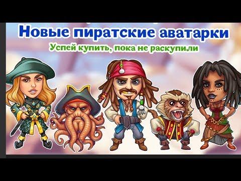 агарио голодные игры Новые Аватарки Пираты карибского моря