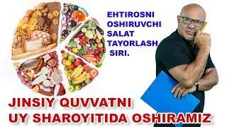 #148 JINSIY QUVVATNI OSHIRUVCHI MAXSULOTLAR, EHTIROSNI OSHIRUVCHI SALAT TAYYORLASH SIRI