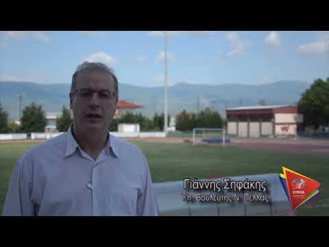 Γιάννης Σηφάκης: 600.000 € για αθλητικά έργα στην Αλμωπία