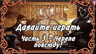 Давайте играть в Heretic! #3 - Черепа повсюду!