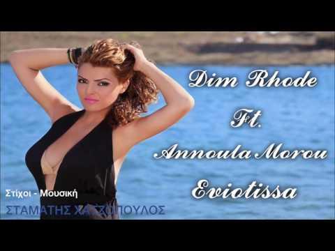 Dim Rhode Ft. Annoula Morou - Eviotissa (official lyric video)