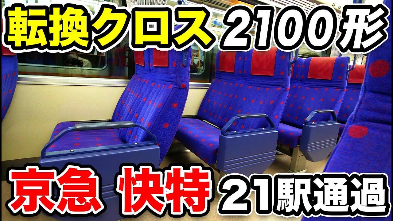 【超高速車窓】京急2100形快特《横浜駅→泉岳寺駅》