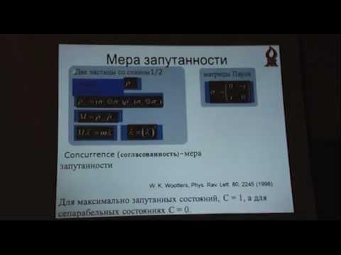 """Григорий Фурман """"Квантовая запутанность... равнов..."""""""