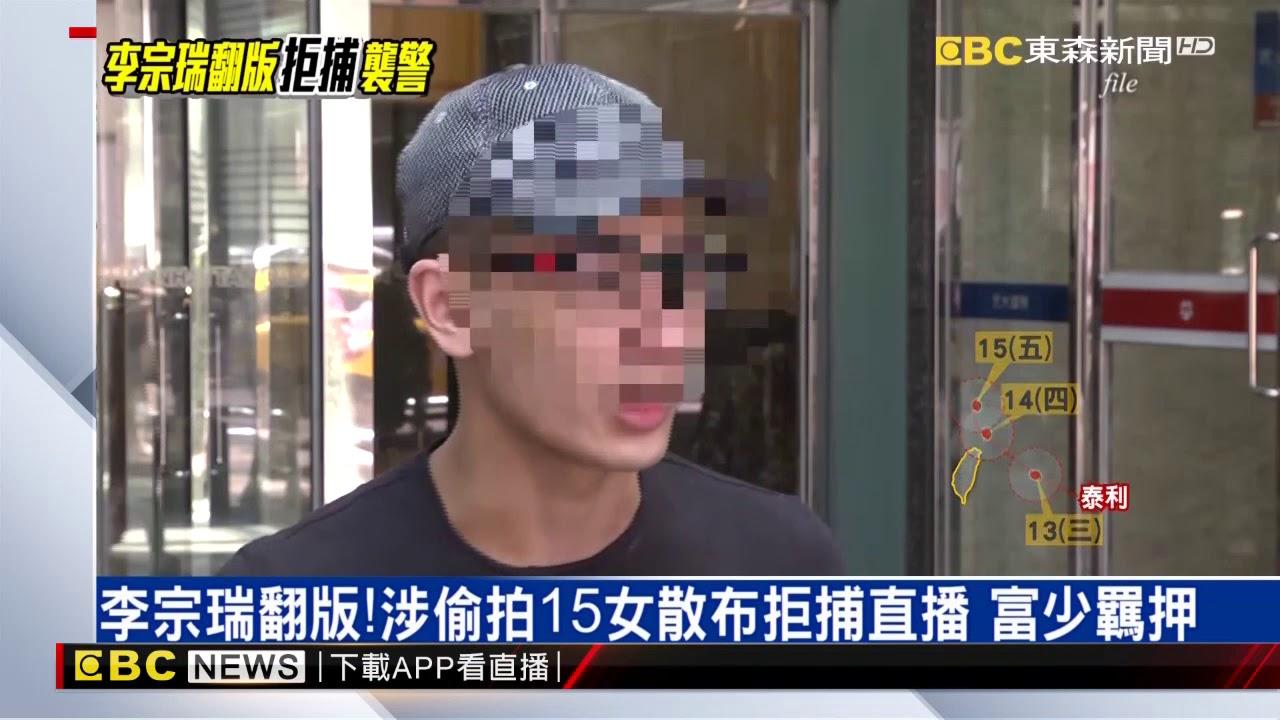 李宗瑞翻版!涉偷拍15女散布拒捕直播 富少羈押 - YouTube