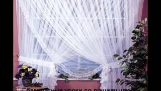 Самые красивые шторы (выбор лучших дизайнеров России)