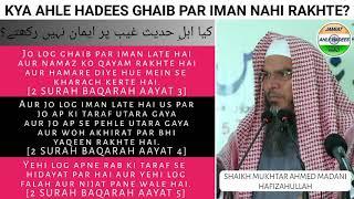 Kya ahle hadees ghaib par iman nahi rakhte? | کیا اہلِ حدیث غیب پر ایمان نہیں رکھتے؟