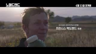 [노매드랜드] 메인 예고편