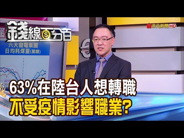 【錢線百分百】《調查:在陸台人想轉職 不受武漢肺炎影響職業?》20200221-8│非凡財經