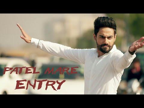 Patel Mare Entry Whatsapp status  પટેલ મારે એન્ટ્રી..! l Gujarati Whatsapp Status