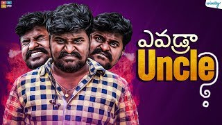 Evadraaa Uncle || Wirally Originals || Tamada Media