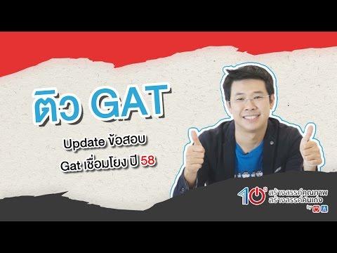 เทคนิคคว้า 150 คะแนนเต็ม GAT เชื่อมโยง ปี59 by พี่เต๋อ ออนดีมานด์