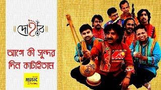 আগে কী সুন্দর দিন কাটাইতাম। Aage ki sundor din kataitam। Dohar   Kalika Prasad