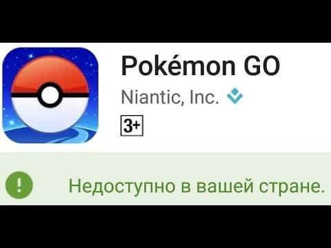 Как установить Pokemon GO IOS Android IPhone IPad