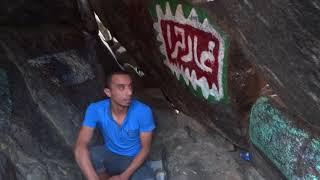 garay hira,jabal noor clip 4 of 5(full HD)غار حرا,جبل نور