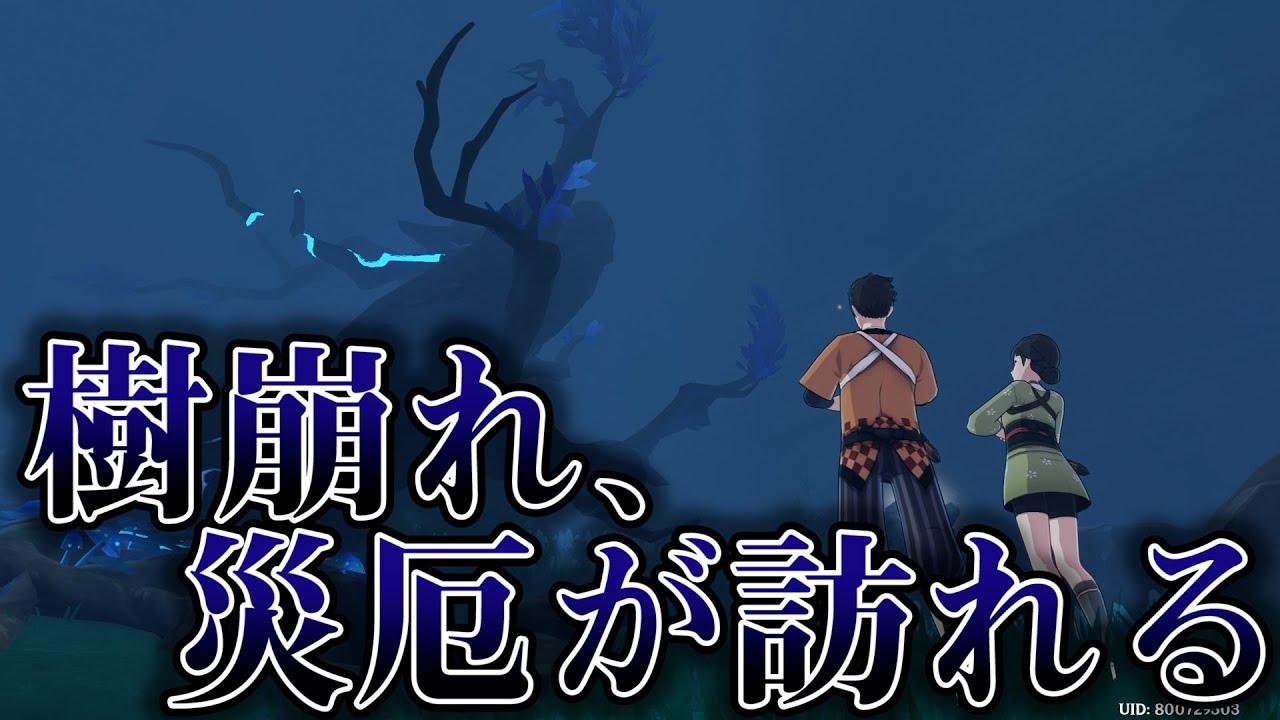 【原神】時がループする鶴観島の秘密!赤き稲光が鶴観を襲う…【霧海紀行】