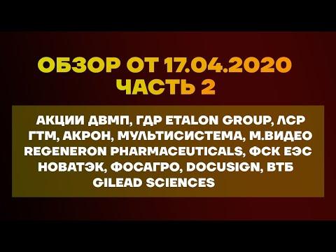 Обзор от 17 Апреля 2 часть. Акции ДВМП, Etalon Group, ЛСР, ГТМ, Акрон, Мультисистема, ВТБ, ФСК ЕЭС