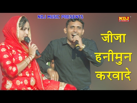 Jija Honeymoon Karvade # चटपटी रागनी # New Haryanvi Ragni 2017 # Gori Rani # Jitender Sharma #