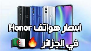 اسعار هواتف هواوي هونر Huawei Honor الجديدة و المستعملة لشهر رمضان في الجزائر2020🇩🇿