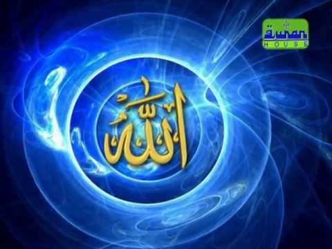 Tere Naam Pak hai Khuda (Hamd) - Urdu Nasheed
