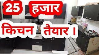    25 हजार में किचन तैयार    Modular Kitchen Starts @ 25 thousand   